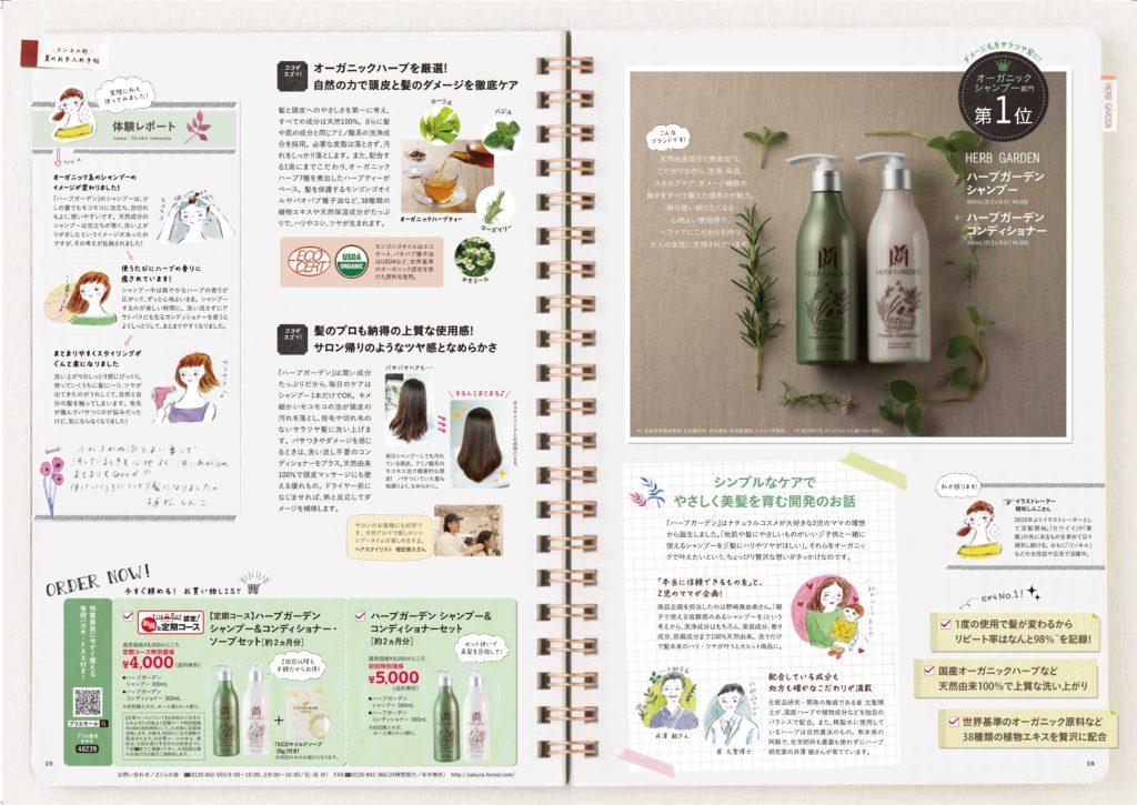 lin_p8_9_sakura_ol12