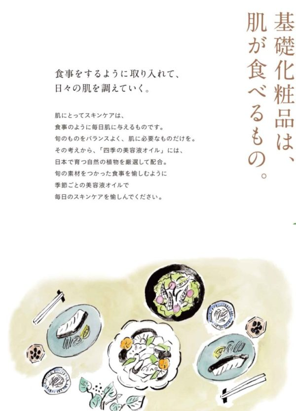 coyori化粧品 パンフレットイラスト