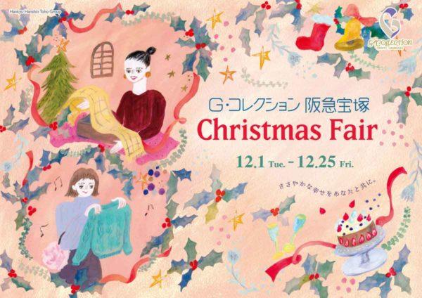 Gコレクション阪急宝塚  クリスマスビジュアル