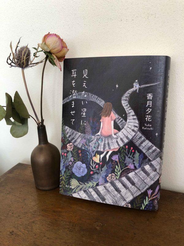 香月夕花著「見えない星に耳を澄ませて」装画