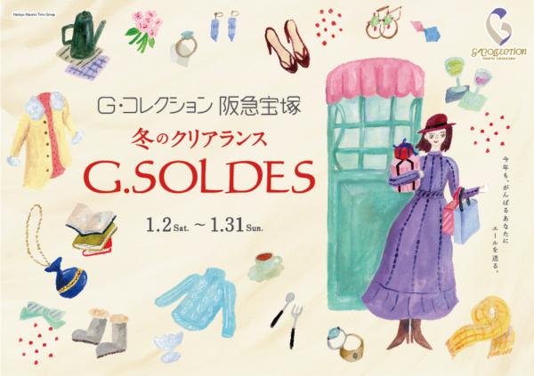 Gコレクション阪急宝塚 冬のクリアランス